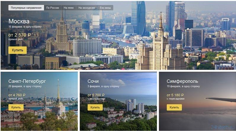 Авиабилеты Москва - Ташкент цена - Акции